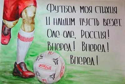Конкурс на лучший рисунок и футбольную  речевку, посвященные Чемпионату мира по футболу FIFA- 2018