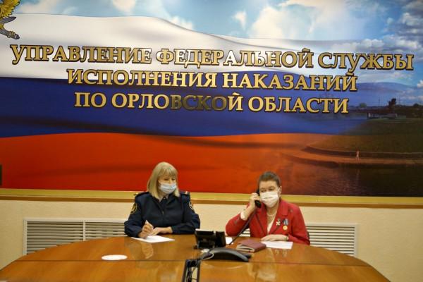 В УФСИН России  по Орловской области состоялась прямая линия с гражданами