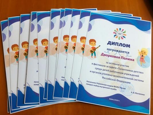 Всероссийского фестиваля-эстафеты «Талантливое детство»